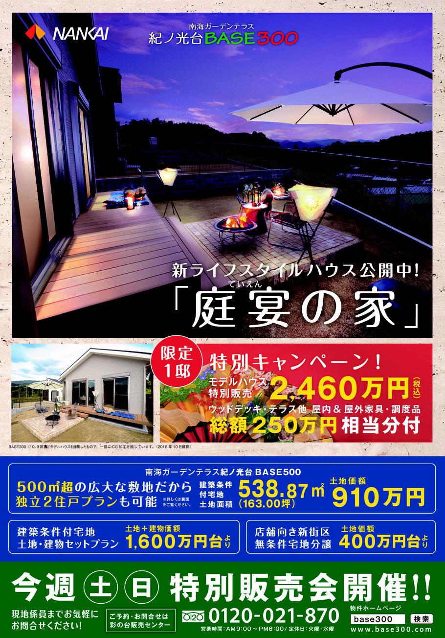 紀ノ光台BASE300 「庭宴の家」特別キャンペーン チラシ 表