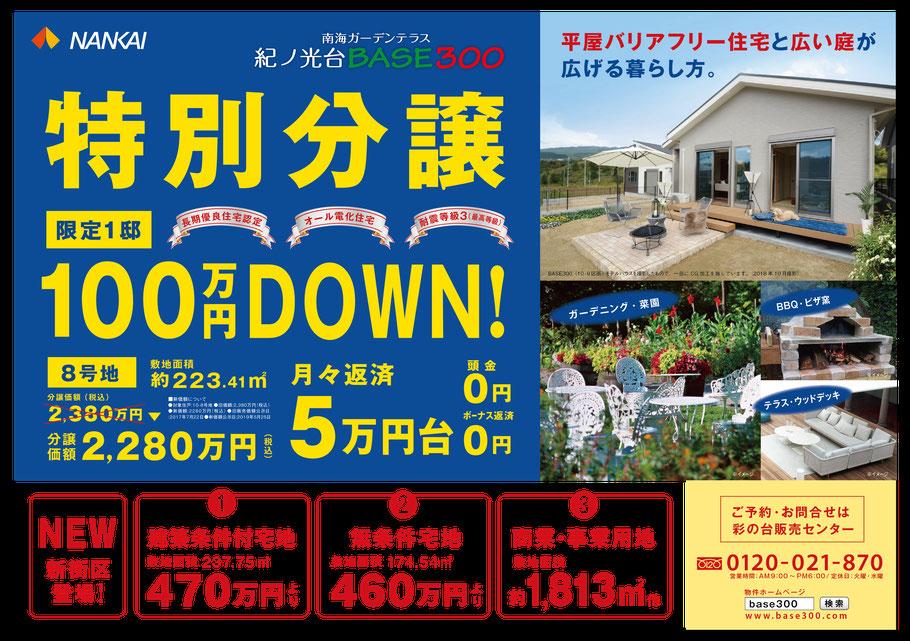 紀ノ光台BASE300 モデルハウス特別分譲