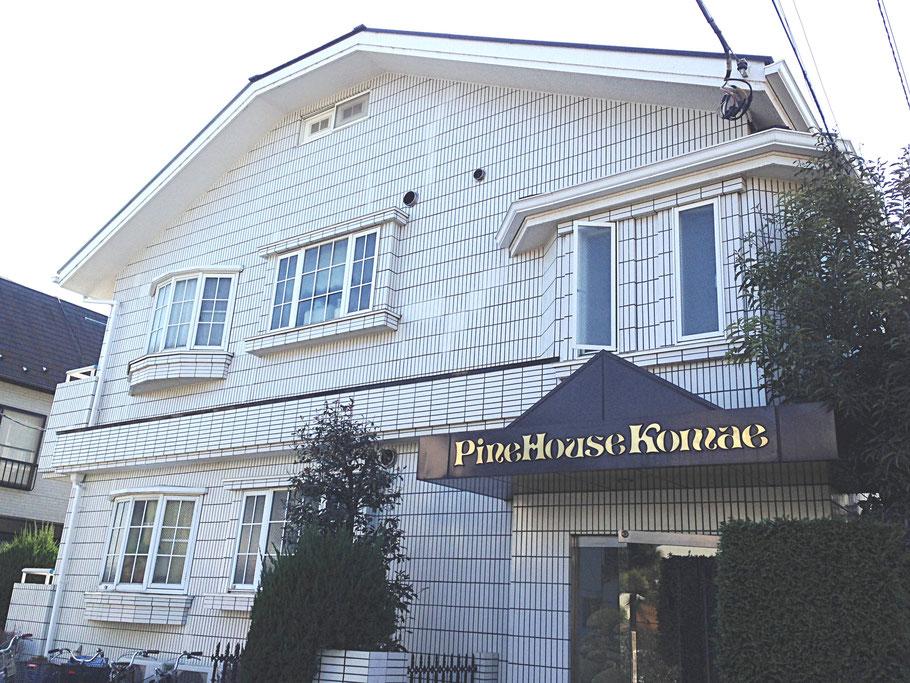パインハウス狛江