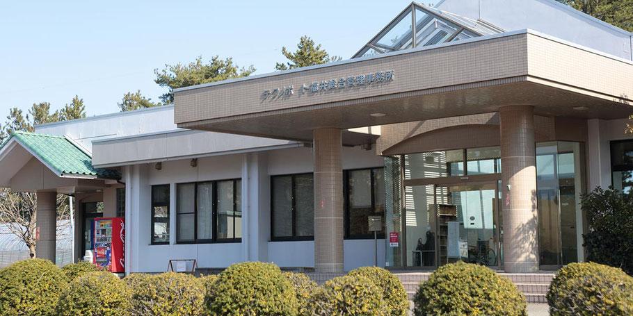 テクノポート福井総合公園管理事務所