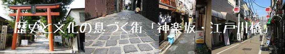 神楽坂不動産は、㈱朗らか社が運営する地域密着の物件サイトです。