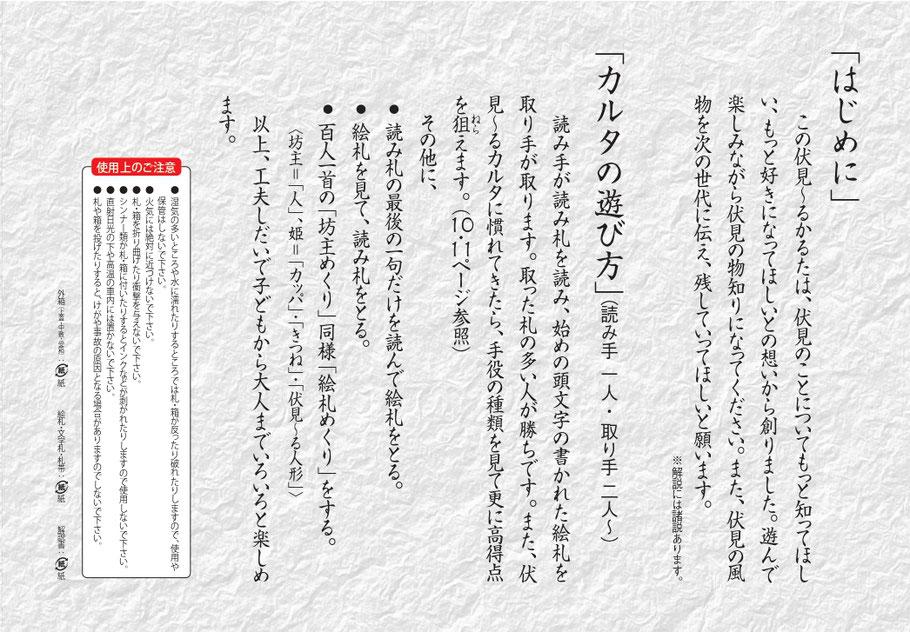 伏見~るかるた弐 解説書 「はじめに」「カルタの遊び方」