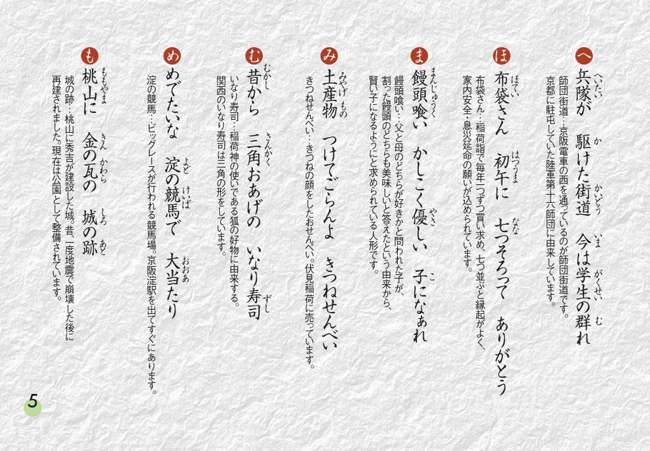 伏見~るかるた弐 解説書 p5