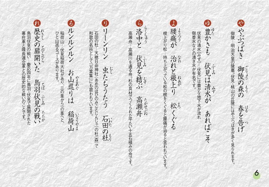 伏見~るかるた弐 解説書 p6