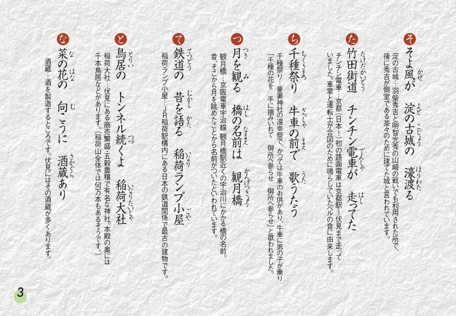 伏見~るかるた弐 解説書 p3