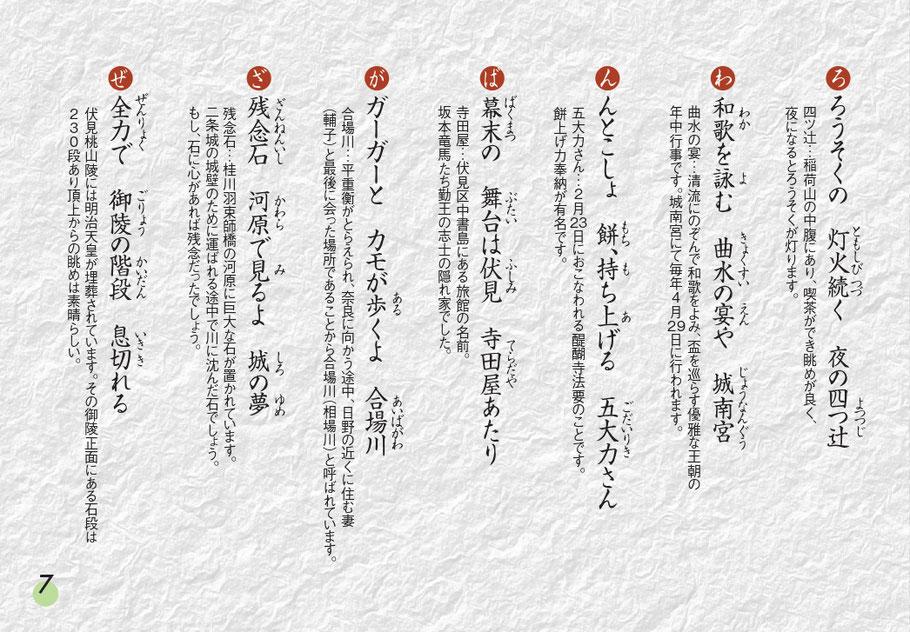 伏見~るかるた弐 解説書 p7