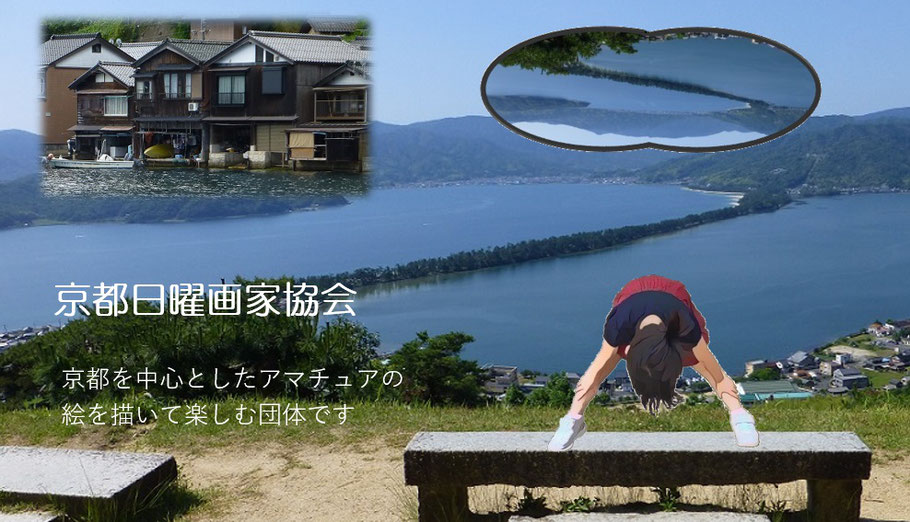 京都日曜画家協会(【海の京都】日本三景 天橋立の股のぞき、伊根の舟屋)