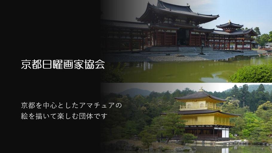 京都日曜画家協会(宇治・平等院(上)、金閣寺(下))