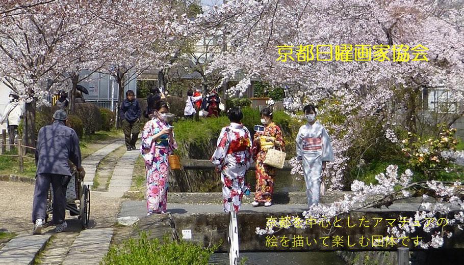 京都日曜画家協会(哲学の道)