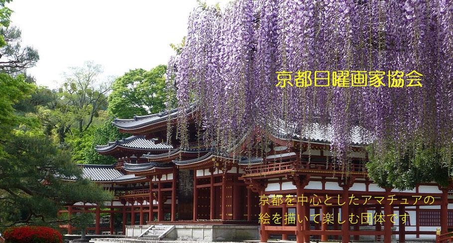 京都日曜画家協会(京都・宇治平等院)