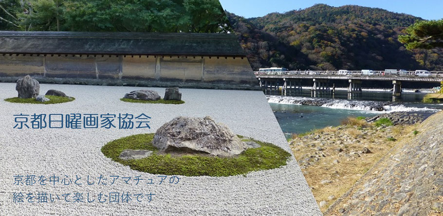 京都日曜画家協会(龍安寺石庭(左),嵐山渡月橋(右))