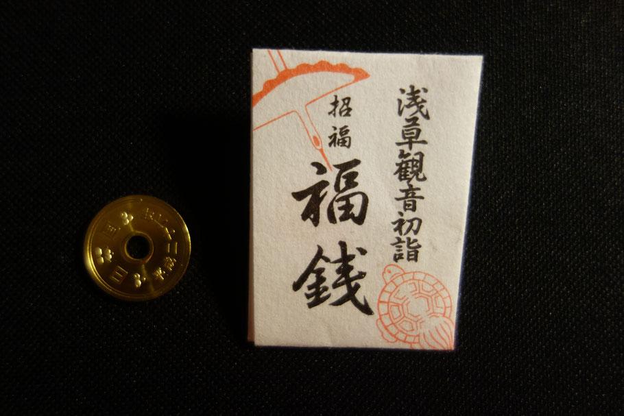 moneda de 5 yenes.