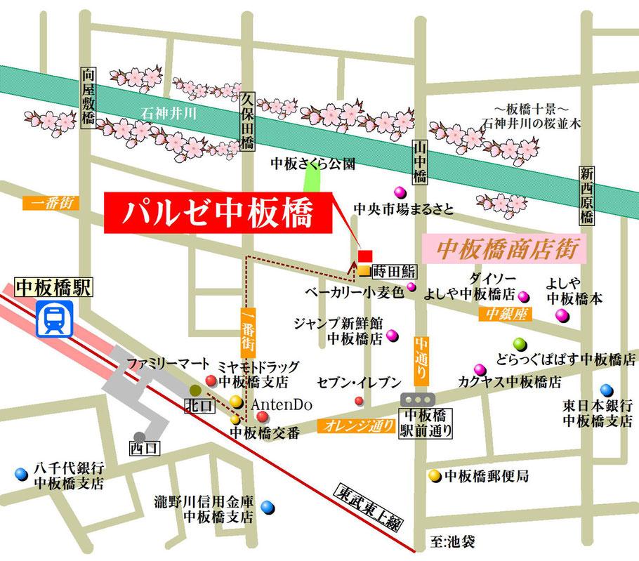 パルゼ中板橋周辺地図
