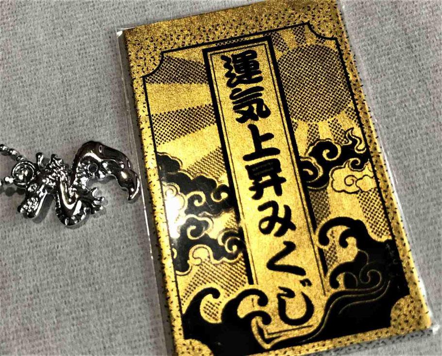金櫻神社のおみくじ