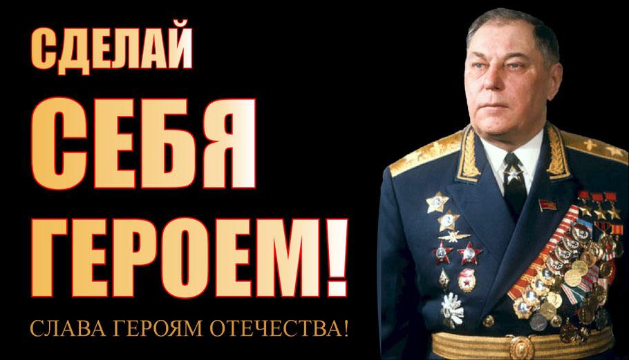 Александр Покрышкин - Наш Герой
