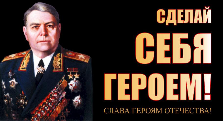 Сделай себя героем! Принимай участие в освобождении Отечества! Василевский