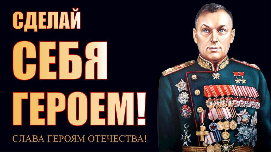 Сделай себя героем! Принимай участие в освобождении Отечества! Рокоссовский
