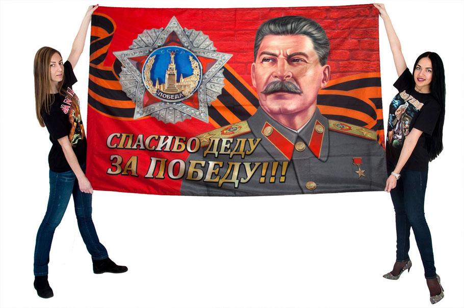 Спасибо деду за Победу. Слава Нашему Герою - Сталину!