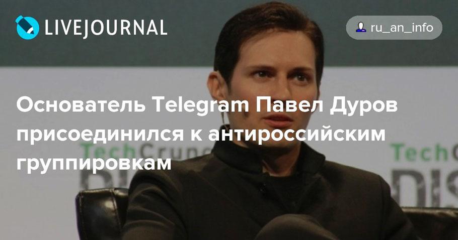 Павел Дуров присоединился к антироссийским санкциям