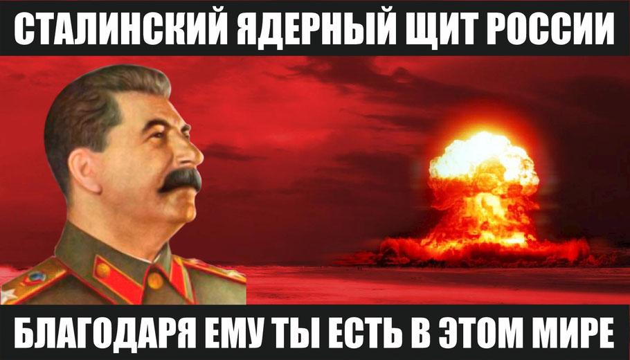 СТАЛИНСКИЙ ЯДЕРНЫЙ ЩИТ РОССИИ