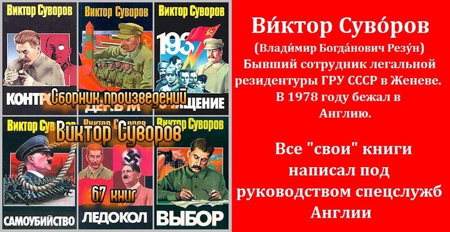 Виктор Суворов (Владимир Резун) - это рупор спецслужб Англии