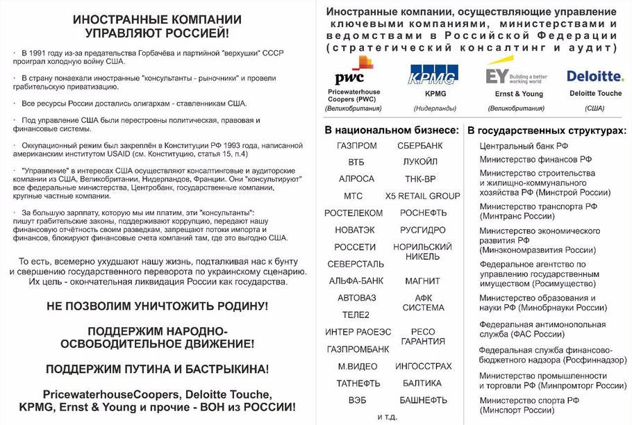 Иностранное управление Россией