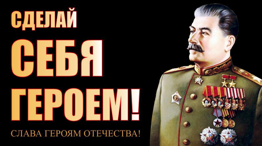 Сделай себя героем! Принимай участие в освобождении Отечества! Сталин