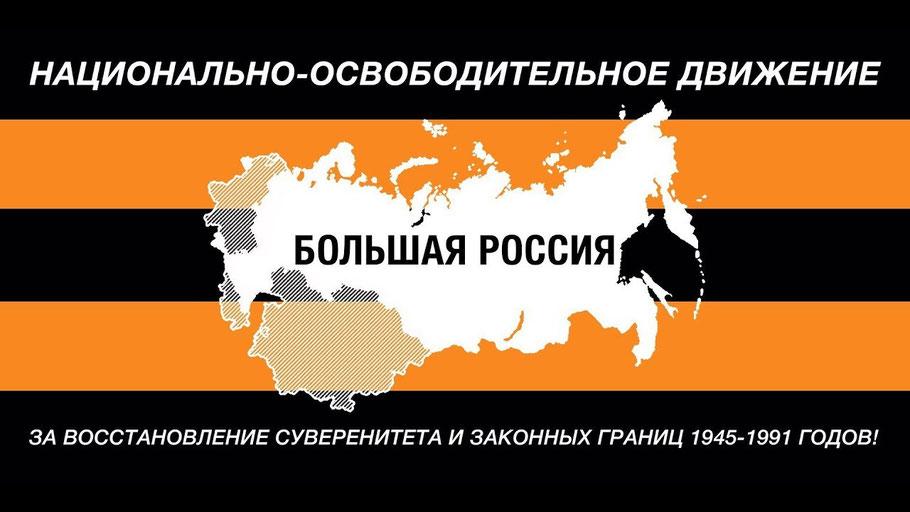 За восстановление законных границ 1945 гг.