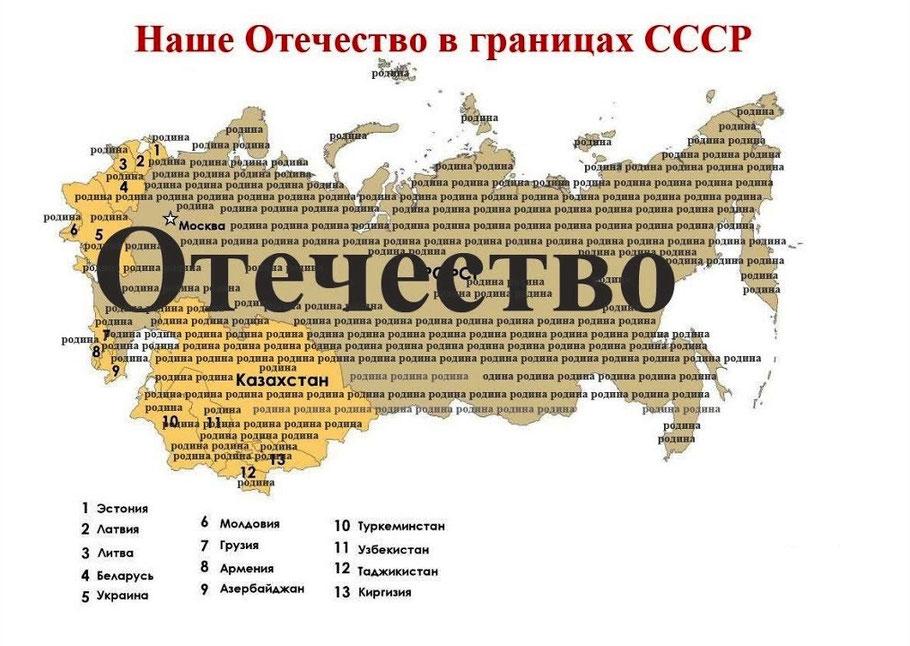 Наше Отечество в границах СССР!