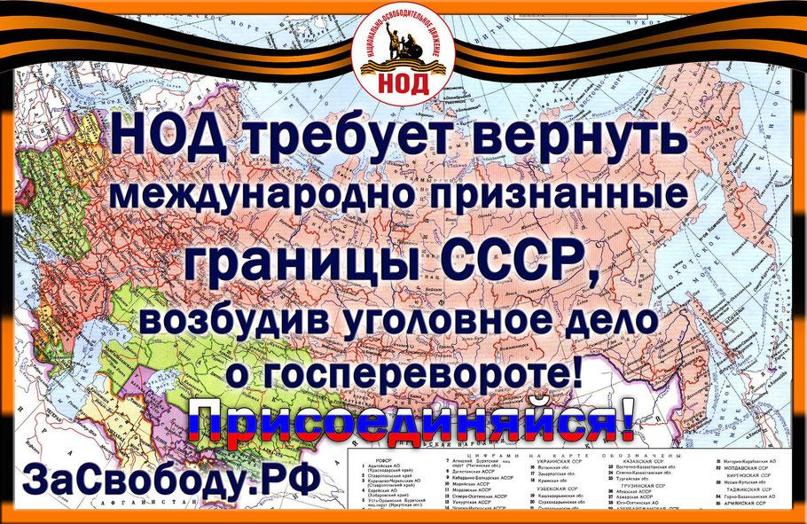 НОД требует вернуть международнопризанные границы СССР!