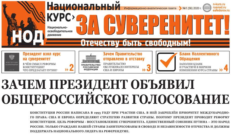 Зачем Президент объявил всероссийское голосование - референдум