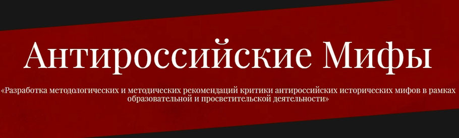 АНТИРОССИЙСКИЕ МИФЫ