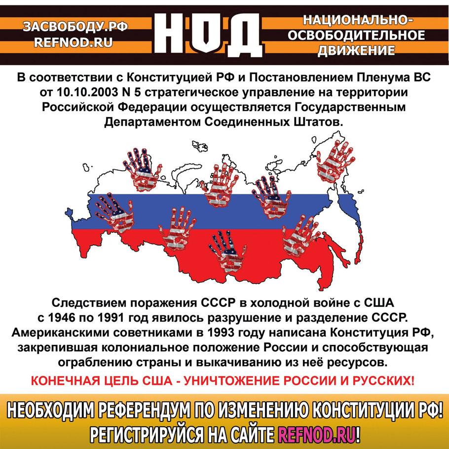 Цель США - уничтожение РФ (фото)