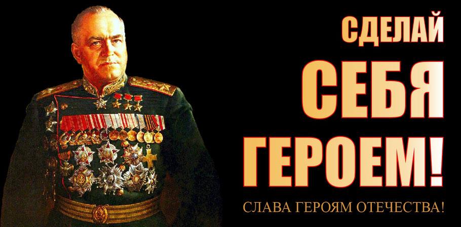 Сделай себя героем! Принимай участие в освобождении Отечества! Жуков