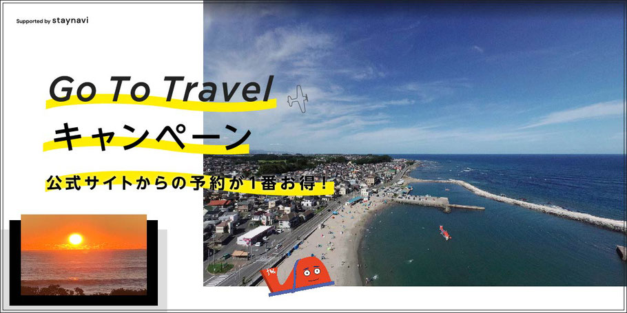 go to キャンペーン 平磯館