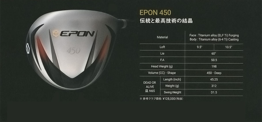 EPON450ドライバー画像