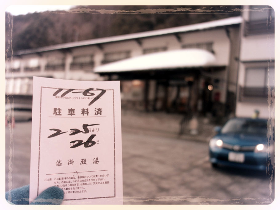 渋御殿の駐車券 これをまず発券してもらわないと駐車できない!