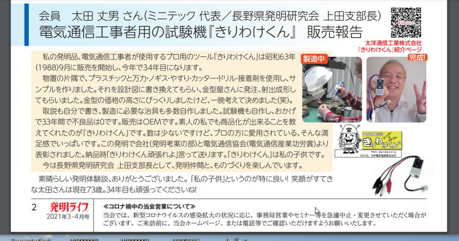 2021/1,2月号に発明ライフ掲載、上田支部―太田さん