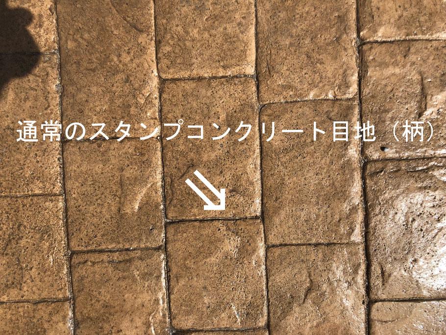 デメリット 失敗 劣化 剥がれ はがれ 色落ち 色褪せ 耐久性 経年変化 スタンプ デザイン コンクリート 滑る 滑り  コニファー タフテックス 評判 口コミ クチコミ 評価 庭 外構 外溝 エクステリア e戸建 デザインコンクリート