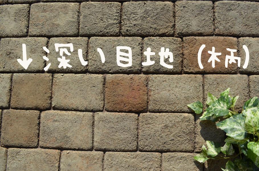 スタンプコンクリート ステンシル ファンタジー モルタル造形 デザインコンクリート タフテックス ローラーストーン デメリット 失敗 劣化 剥がれ はがれ 色落ち 色褪せ 耐久性 経年変化 スタンプ デザイン コンクリート 滑る 滑り ㈱関西真空