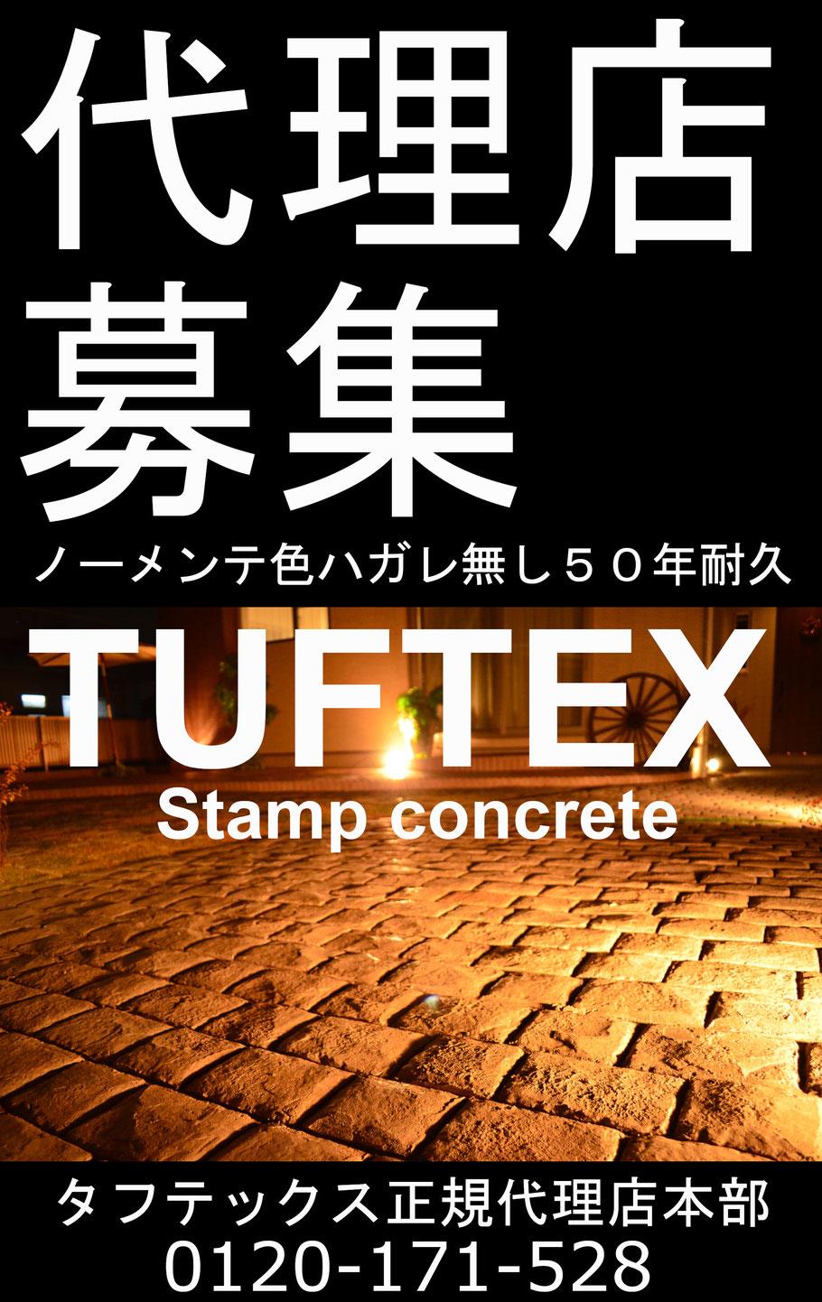 スタンプコンクリート ステンシル ファンタジー モルタル造形 デザインコンクリート タフテックス ローラーストーン デメリット 失敗 劣化 剥がれ はがれ 色落ち 色褪せ 耐久性 経年変化 スタンプ デザイン コンクリート 滑る 滑り