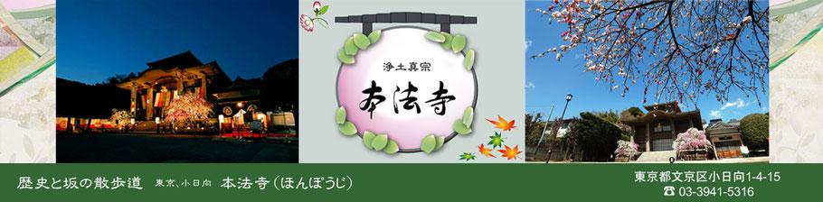 東京 小日向 本法寺-東京都文京区のお墓 永代供養墓 法要-