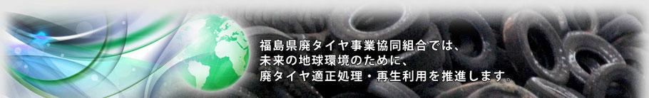 福島県廃タイヤ事業協同組合