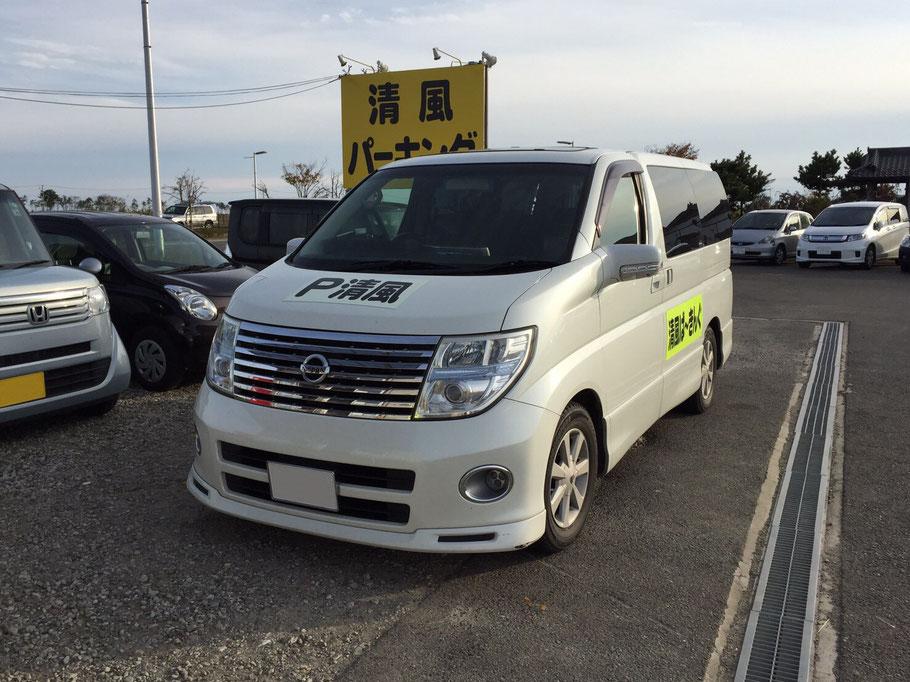 仙台空港付近の駐車場「清風パーキング」と送迎車