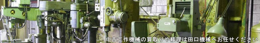 中古工作機機械の買取や修理は田口機械にお任せ下さい。
