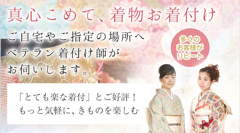 神奈川県内の出張着付け ベテラン着付け師が真心こめて着物をお着付け