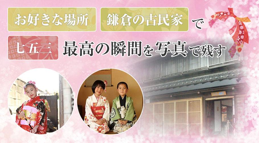 お好きな場所・鎌倉の古民家で七五三 最高の瞬間を写真で残す