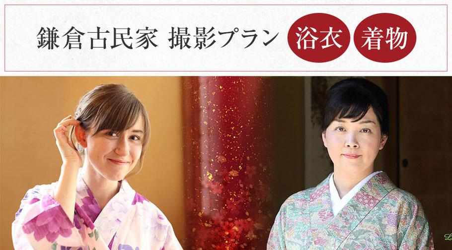鎌倉古民家で浴衣・着物撮影プラン