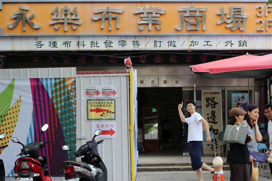 台湾 永楽市場1