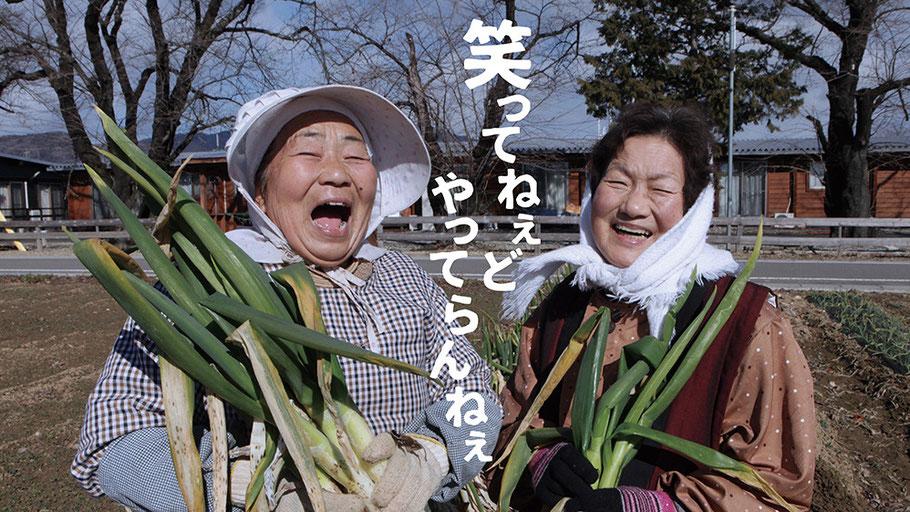 飯舘村の母ちゃんたち 土とともに 自主上映 募集